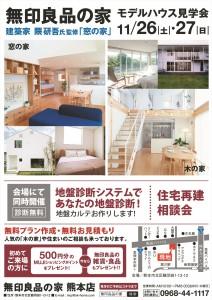 くまにちキャロットデザイン広告_01